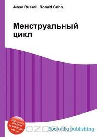 Менструальный цикл книга
