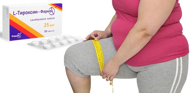 L-Тироксин для снижения веса