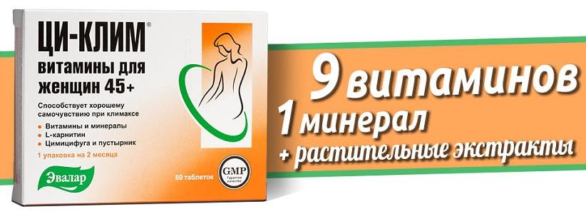 Препарат Ци-Клим при климаксе